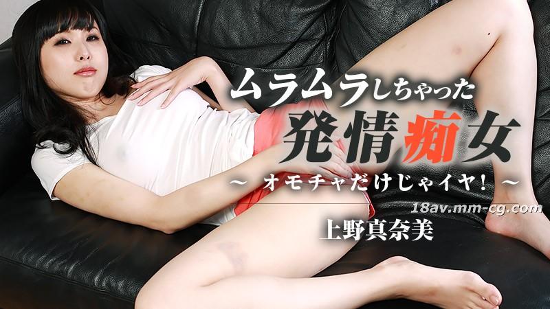 The latest heyzo.com 1016 estrus idiot Ueno Minami