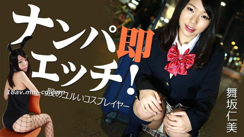 The latest heyzo.com 1123 H! Maisaka Renmei