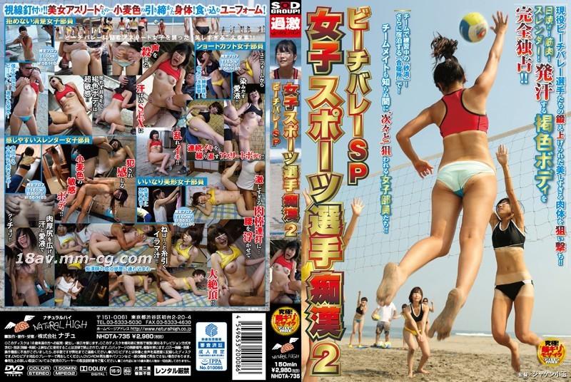 女性用スポーツ選手Idiot 2 BeachバレーボールSP