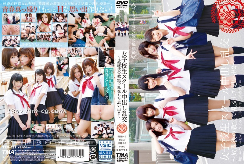 Female high school students in the school shoot in the chaos ~ memories in the classroom after school 2~
