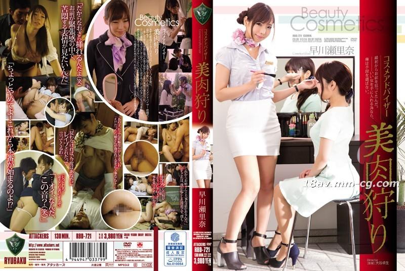 Miss cosmetics counter, hunting meat, Hayakawa Rina