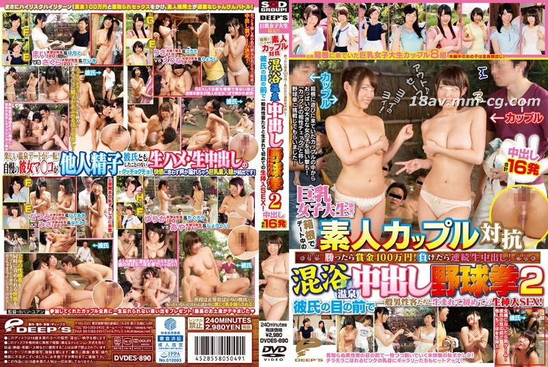 Big breasts and big students are limited!! Amateur couples in Hakone dating can get 1 million bonus if they win the match! If you lose, you have to accept the penalty without a set!! In the mixed bath hot spring out of the field ball 2 in front of the boy