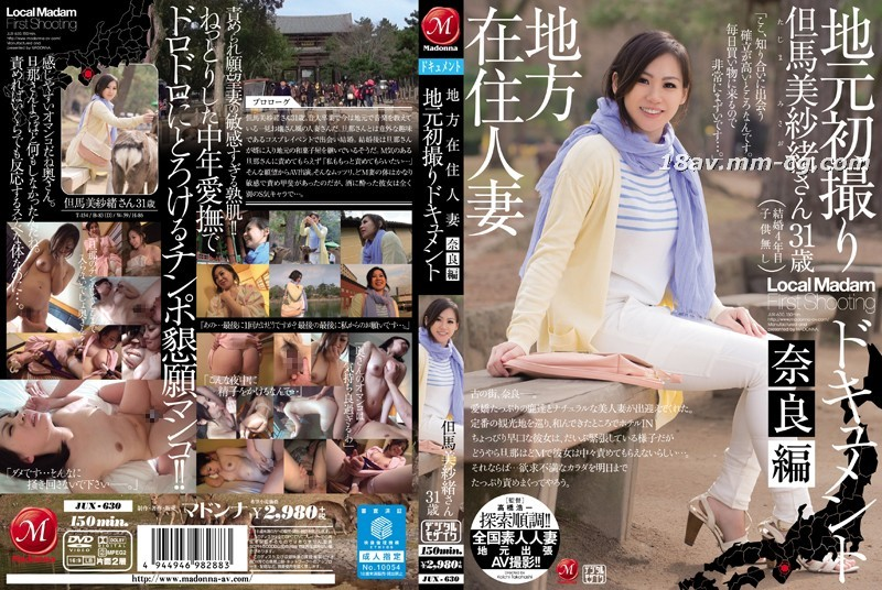 地元の妻と妻が彼らの故郷で最初の記録を取った奈良記事、しかしMa Mei糸