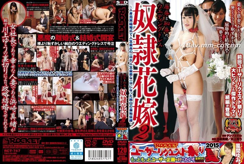 Humiliation and shameful wedding dress slave bride 2 Hamasaki Shinji Kawakami