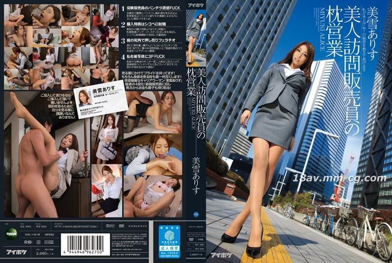 Beauty visits the salesman's sleep business. I will teach you my performance No. The secret of 1 Miyuki Alice