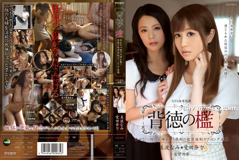 Sexual love, two couples are imprisoned, and they suffer from perverted abuse.
