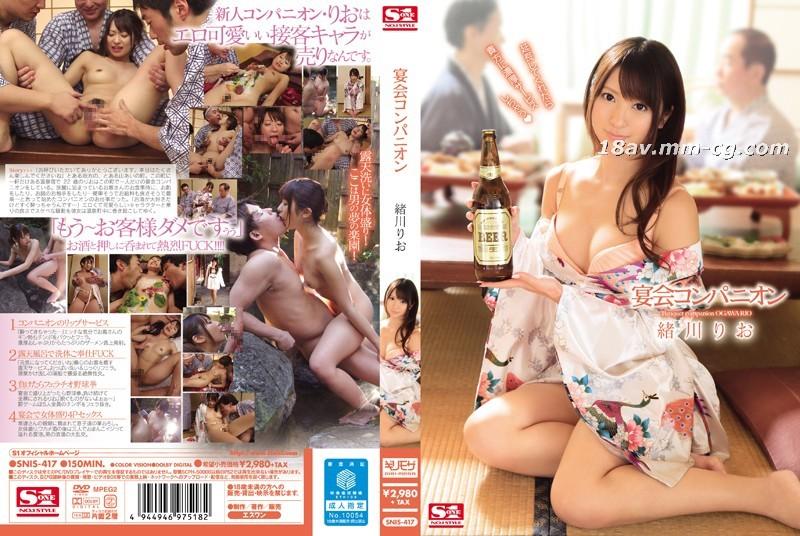 Banquet waitress, Ogawa Ryo