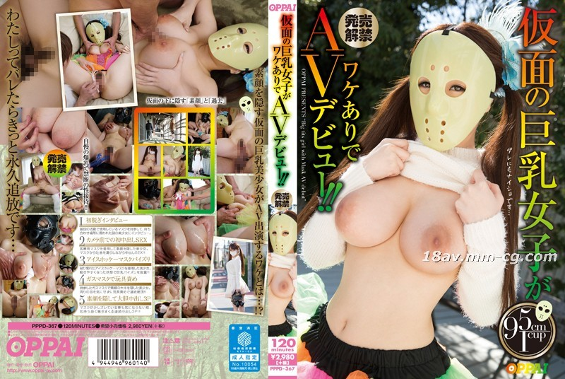 Masked big breasts women have a hard time shooting AV!