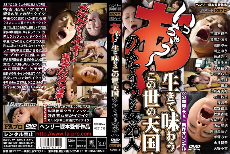 Ah~ Orgasm~ Live and taste the heavens of this world, 20 good women who are suffering