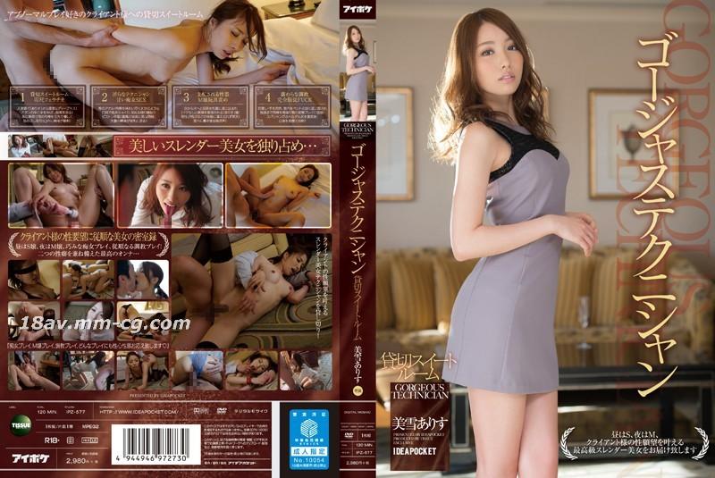 Luxury Technician Miyuki Alice