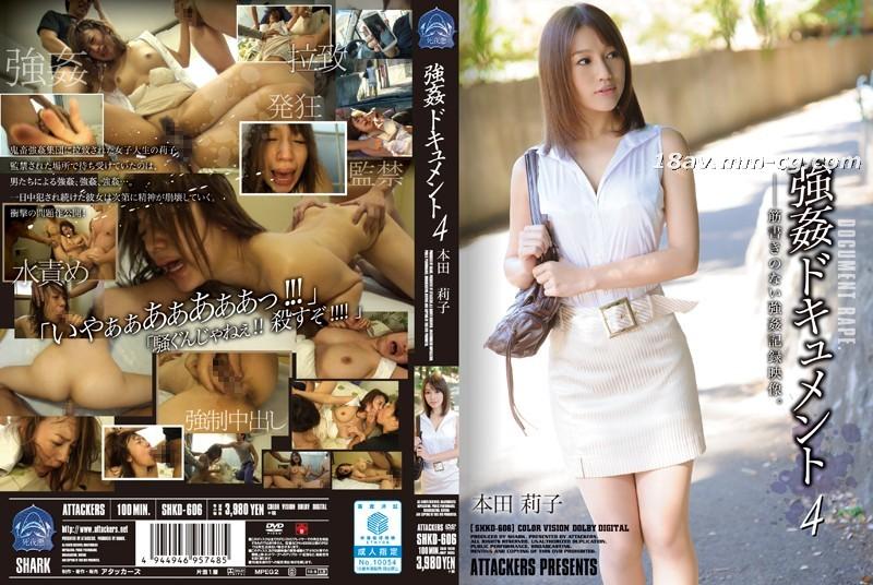 Rape record file 4 Honda Lizi