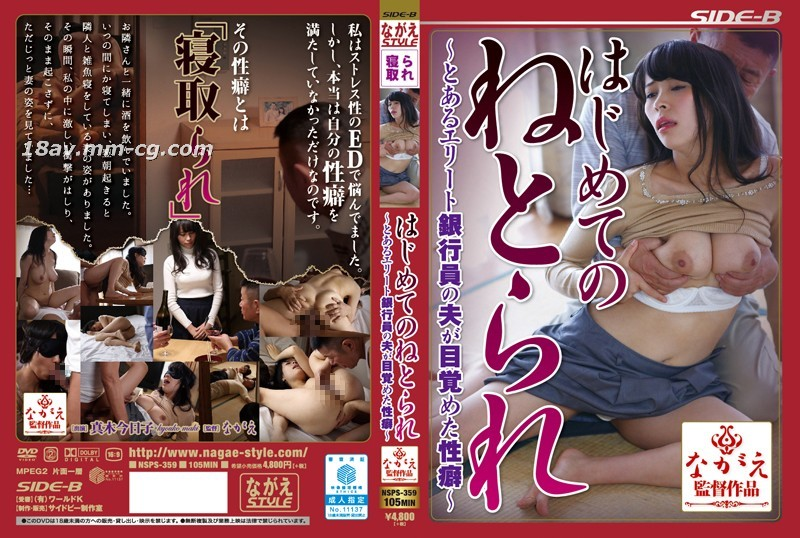 The first adultery - the sex of a certain banker's husband awakened ~ 真木今子