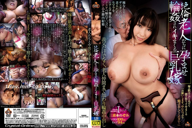 A big wife who was forced to gestation by a perfect old man.