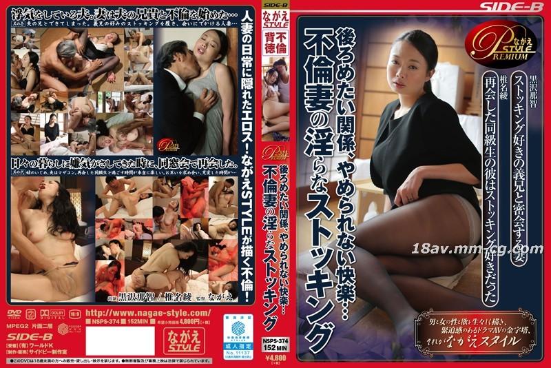 愧疚 relationship, can't stop the happiness... affair wife's lecherous stockings
