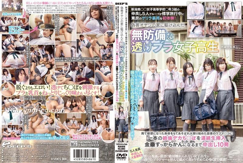 新潟県の高校の中学校から高校生5名のグループがスタディーツアーで初めて東京の大雨を経験しました!!偽善者のおじさんの家に来て下着のない女子高生を見学します。雨に敏感になった体は愛撫されて燃え始め、そして田舎の単純な穴は超巨大なpythonによって挿入されました。
