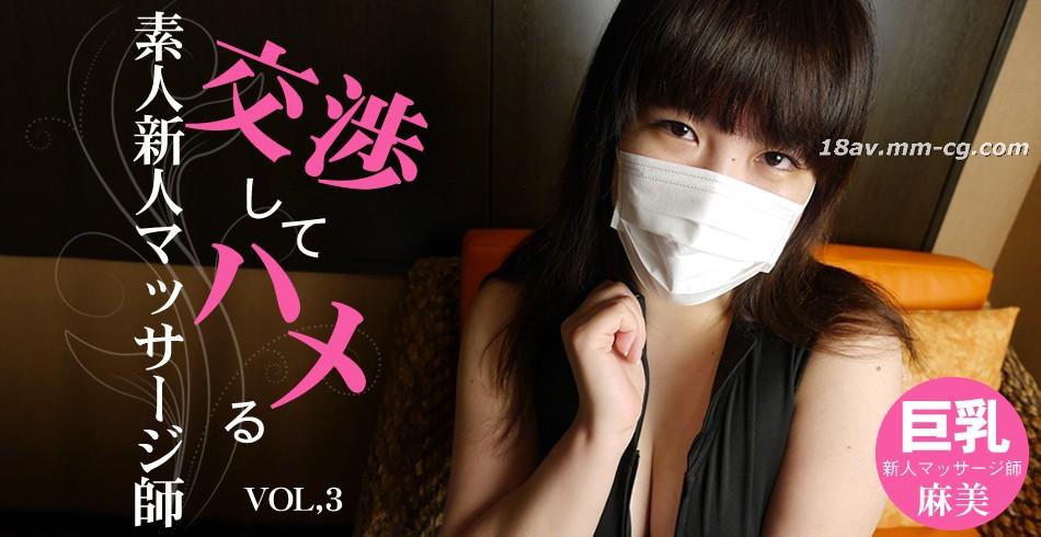 アジアの最新天国0678巨乳麻美VOL3池田真美