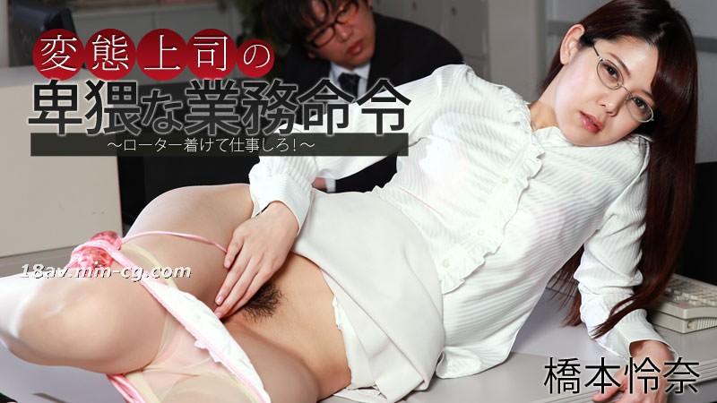The latest heyzo.com 1188 metamorphosis boss Hashimoto