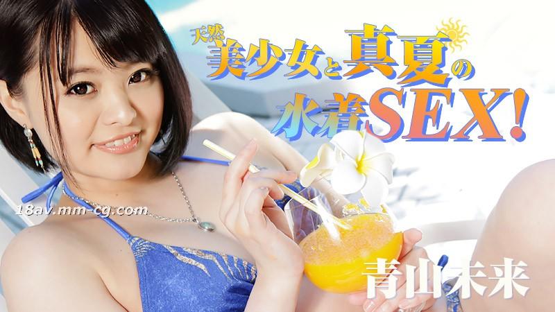 The latest heyzo.com 1217 natural beauty & true summer swimsuit SEX Aoyama future