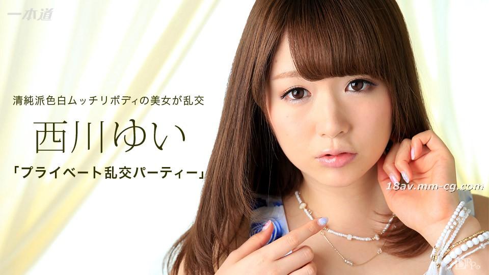 The latest one 073016_350 交交PARTY Nishikawa