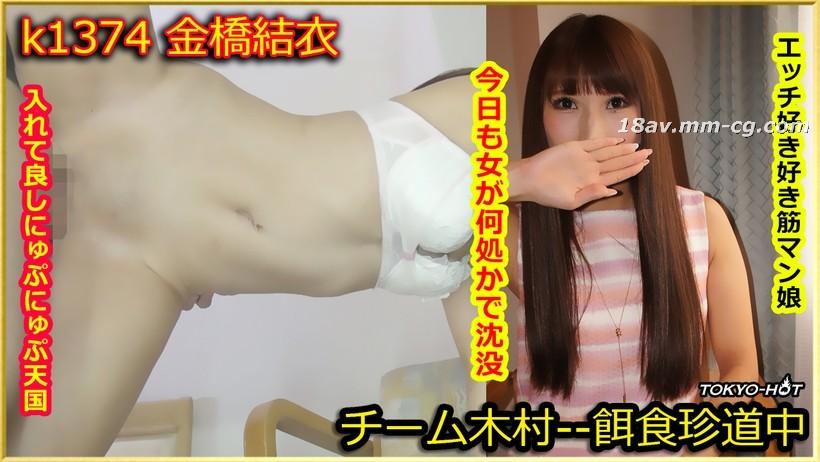 Tokyo Hot k1374 Prey 牝 Yui Kinbashi