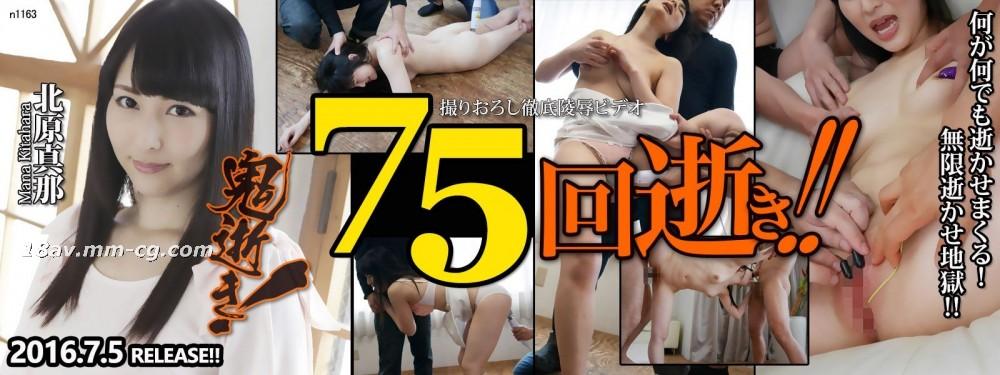 Tokyo Hot n1163 鬼逝 北原真那