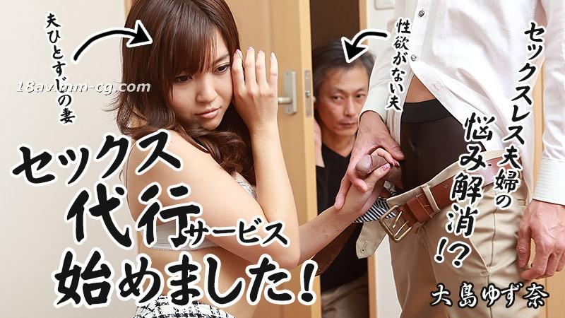 Latest heyzo.com 1250 Oshima Nana