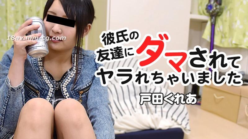 Latest heyzo.com 1408 boyfriend friend Shibata