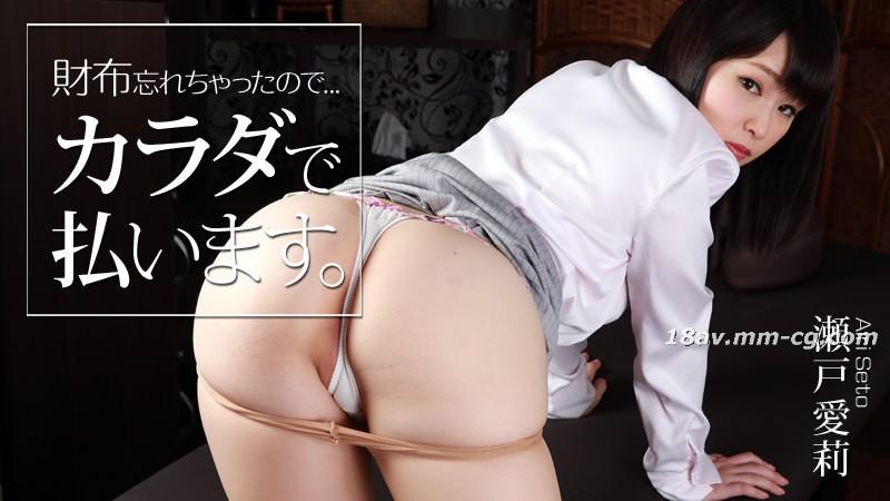 最新のheyzo.com 1411私は私の財布をなくしました、私は私の体、Seto Ailiで支払いたいです