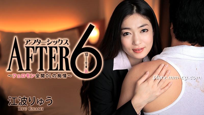 The latest heyzo.com 1419 6 after the full open OL infatuation Jiang Bo