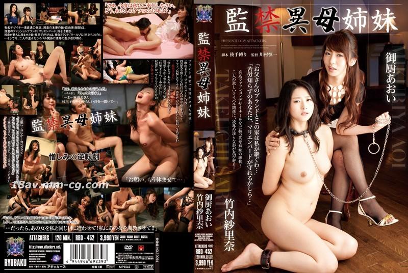 Imprisoned with a half-sister, Takeuchi Rina, Yuki