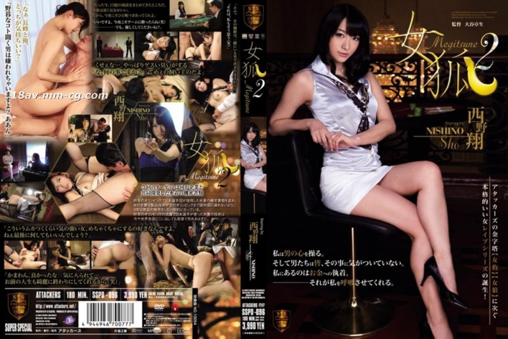 Woman 2 Sho Nishino