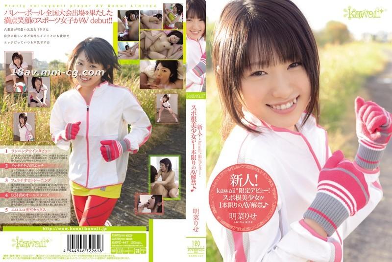 新人!カワイイ専属デビュー!!スポーティーな美少女はAVビッグリリースのほんの一部です。