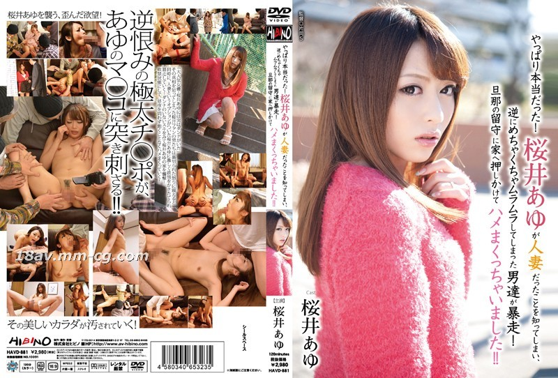 Sure enough, it is true!! I know that Sakurai Aya is already a wife, but it is because the mature sexy charm makes men crazy! My husband is forced to throw at home and she is inserted!! Sakurai Aya