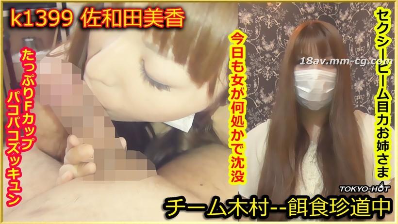 Tokyo Hot k1399 Prey Female Mika Sawada