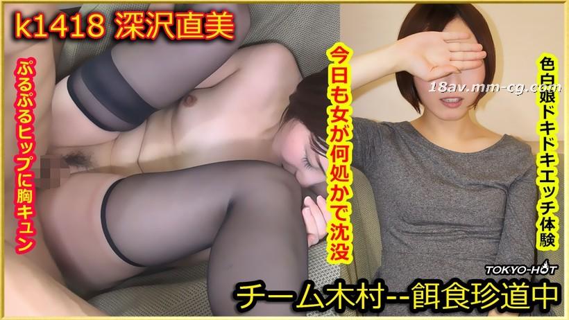 Tokyo Hot k1418 Prey female Naomi Fukasawa