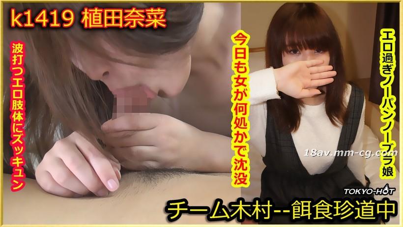 Tokyo Hot k1419 Prey female Nana Ueda