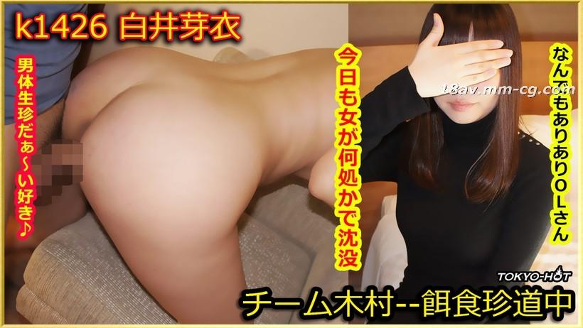 Tokyo Hot k1426 餌食牝 白井芽衣
