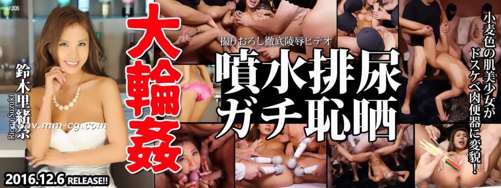 Tokyo Hot n1205 big gang rape