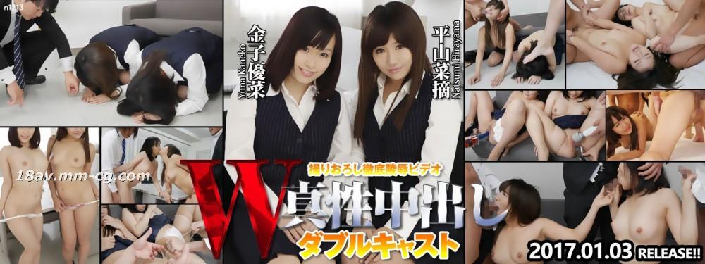 Tokyo Hot n1213 W姦 平山菜摘,金子優菜