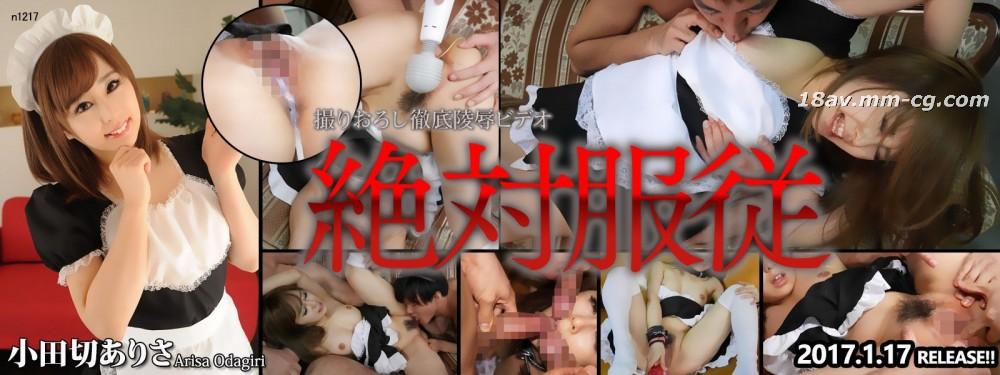 Tokyo Hot n1217絶対に素直な小田
