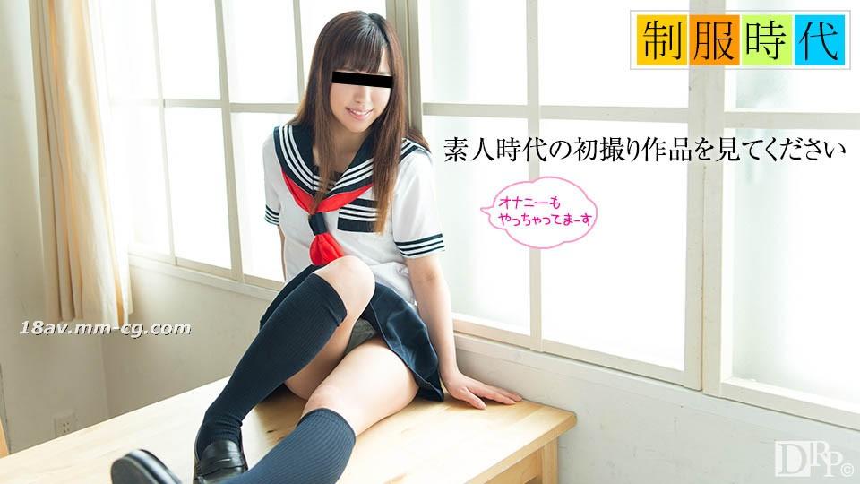最新天然素人 012117_01 制服時代 久制服興奮 桐山