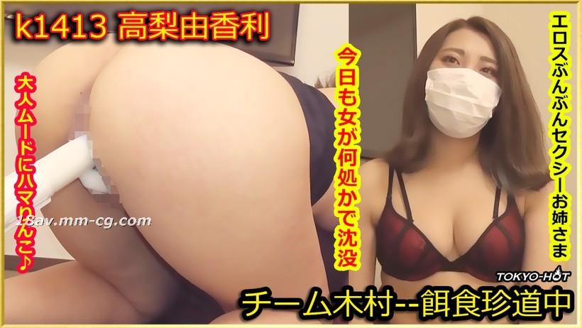 Tokyo Hot k1413 餌食牝 高梨由香利