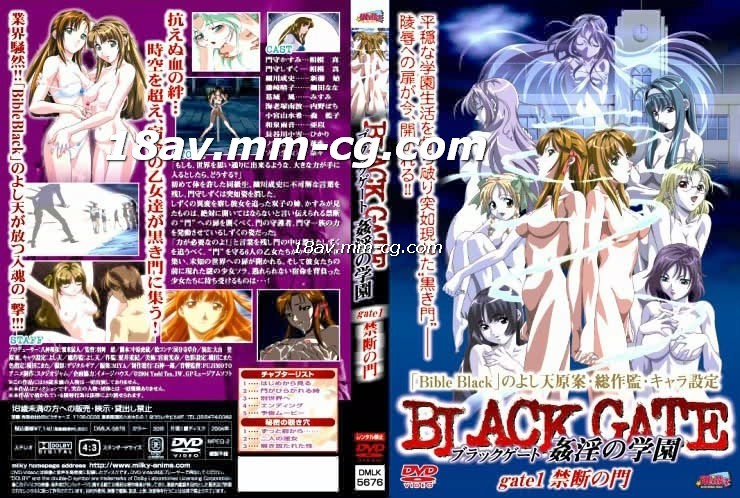 【Hコードなし】Black Gate 01
