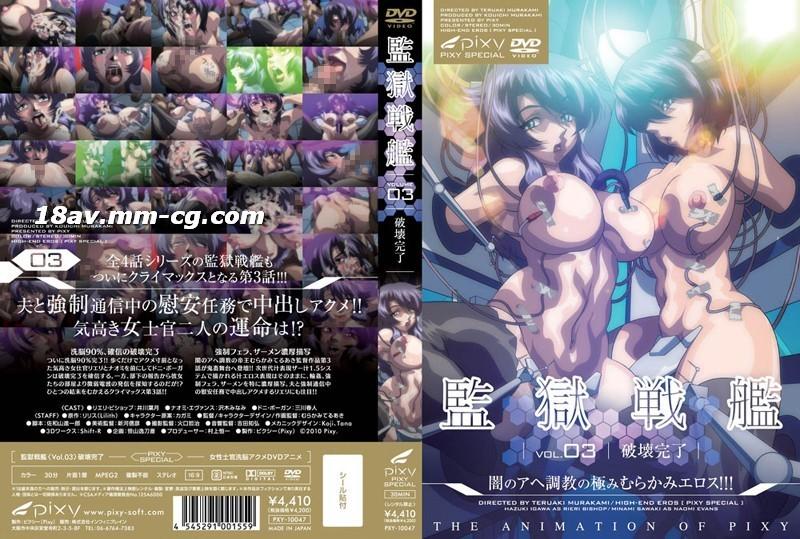 【Hコード】監獄船Vol.03