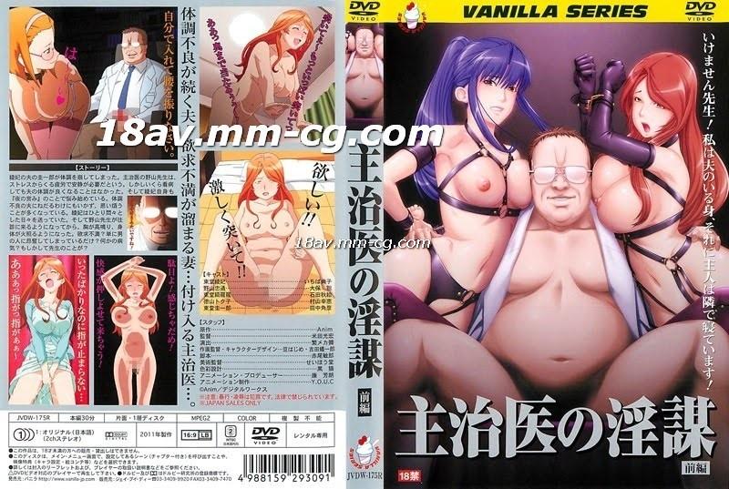 [H 有 碼] master doctor's obscene part 1