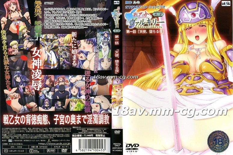 """[H 有 碼] battle maiden Valkyrie dedicated everything to you True chapter first episode """"Angel, Fallen Night"""""""