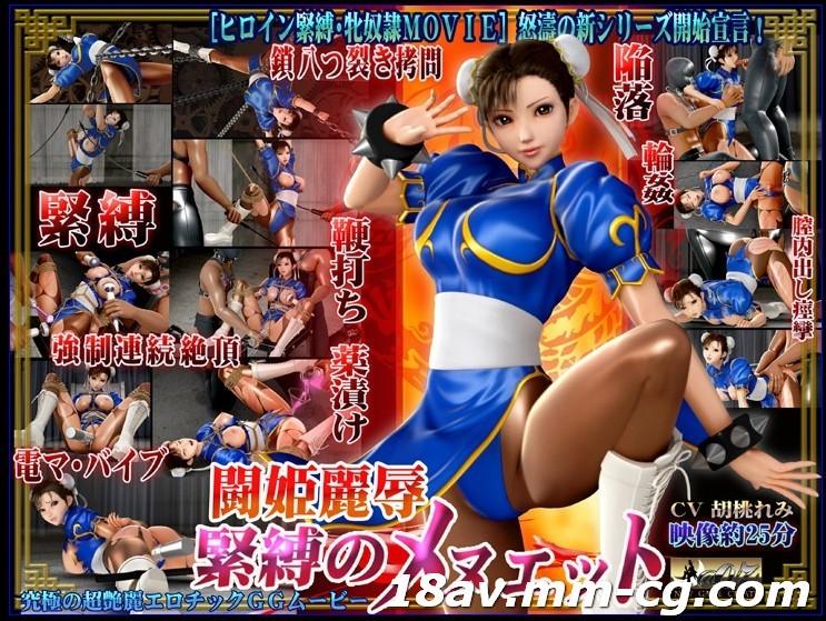[3D] [Janji] Fighting Princess Rei