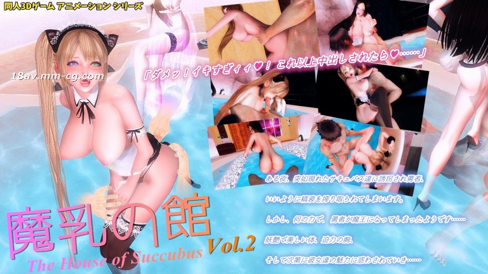 """[3D] The Devil's House Vol. 2 """"Don't Do It! Iki Too! If It Is Cum Out Any More ..."""""""