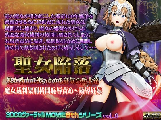 [3D] [@ OZ] Fallen saint Crazy soldiers attacking a virgin warrior [Night cherry blossom subtitle group]