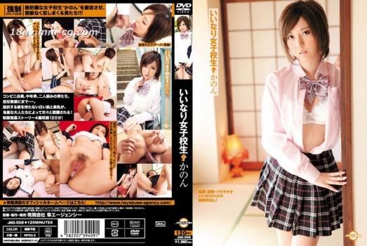 (JAGUAR)任人魚肉的女高中生 今井